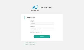 社内ポータルサイト