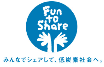 Fun to Shareの取り組み